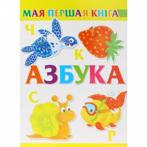 """Книга """"АЗБУКА"""" (бел.)"""