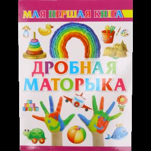"""Книга """"ДРОБНАЯ МАТОРЫКА"""""""