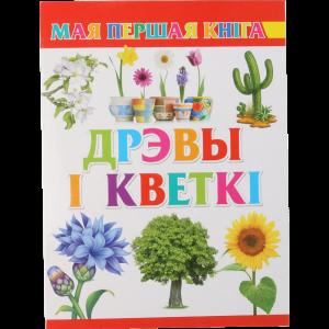 """Книга """"ДРЭВЫ І КВЕТКІ"""""""