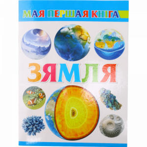 """Книга """"ЗЯМЛЯ"""""""