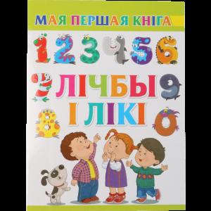 """Книга """"ЛІЧБЫ І ЛІКІ"""""""