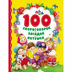 "Книга ""100 СКОРОГОВОРОК"