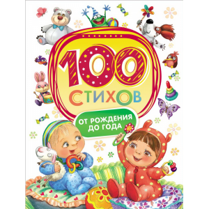 "Книга ""100 СТИХОВ ОТ РОЖДЕНИЯ ДО ГОДА"""