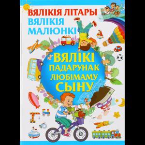 "Книга ""ВЯЛIКI ПАДАРУНАК ЛЮБIМАМУ"" РФ"