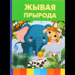 "Книга""ЖЫВАЯ ПРЫРОДА"""