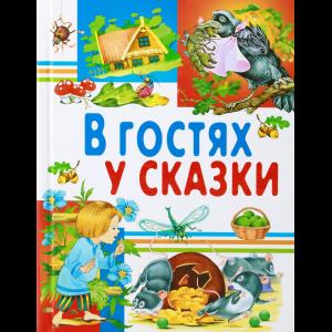 """Книга""""В ГОСТЯХ У СКАЗКИ"""""""