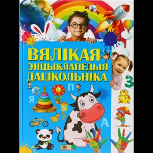 """Книга""""ВЯЛIКАЯ ЭНЦЫКЛАПЕД. ДАШКОЛЬНIКА""""РФ"""