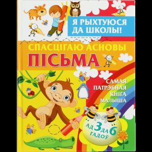 """Книга """"СПАСЦIГАЮ АСНОВЫ ПIСЬМА"""""""