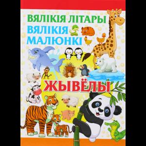 "Книга""ЖЫВЁЛЫ"""