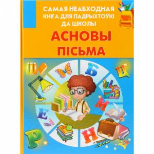 """Книга """"АСНОВЫ ПIСЬМА"""""""