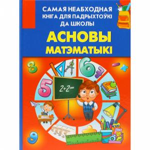 """Книга """"АСНОВЫ МАТЭМАТЫКI"""""""