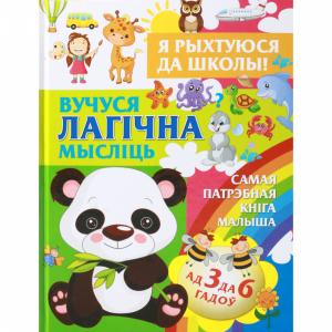 """Книга """"ВУЧУСЯ ЛАГIЧНА МЫСЛIТЬ"""""""
