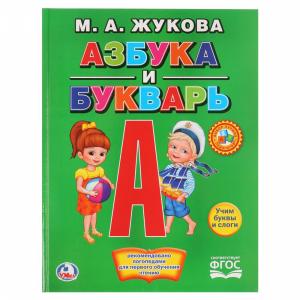 """Книга""""АЗБУКА И БУКВАРЬ"""""""