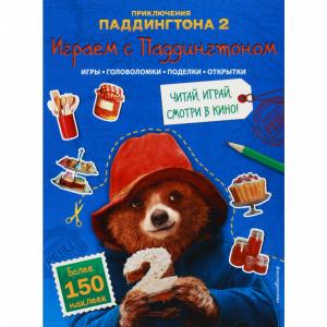 """Книга""""ИГРАЕМ С ПАДДИНГТОНОМ""""(+наклейки)"""