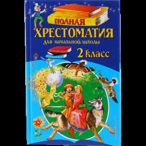 ШкНач/Полная хрестоматия для нач/шк 2 кл