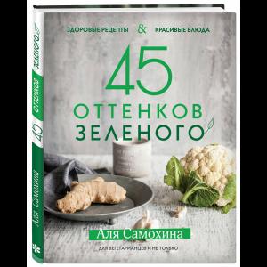 """Книга """"45 ОТТЕН.ЗЕЛ.ЗДОР.РЕЦ.И КР.БЛ."""""""