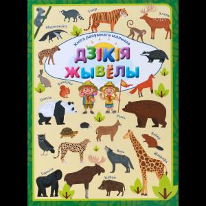 Книга «ДЗIКIЯ ЖЫВЕЛЫ» Л.В.Даманская