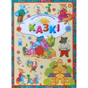 Книга «КАЗКI» Л.В.Даманская