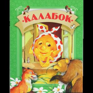 Книга «КАЛАБОК»