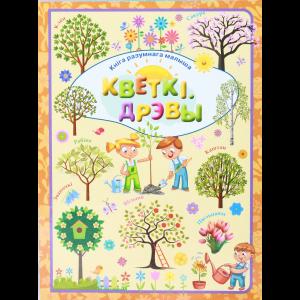 Книга «КВЕТКI. ДРЭВЫ» Л.В.Даманская