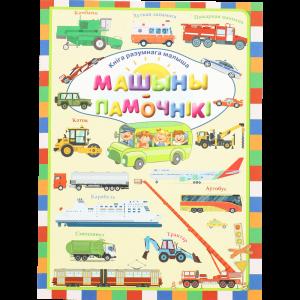Книга «МАШЫНЫ – ПАМОЧНIКI» Л.В.Даманская