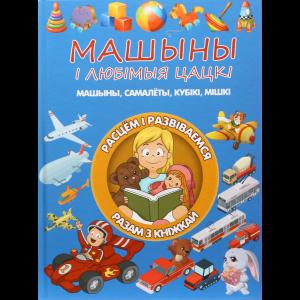 Книга «МАШЫНЫ И ЛЮБIМЫЕ ЦАЦКI» Даманская