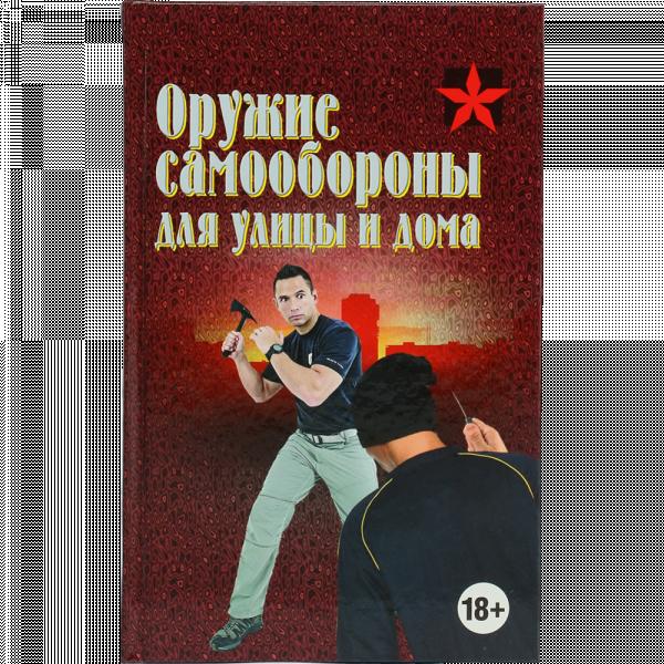 Книга «ОРУЖИЕ САМООБОРОНЫ Д/УЛ И ДОМА»