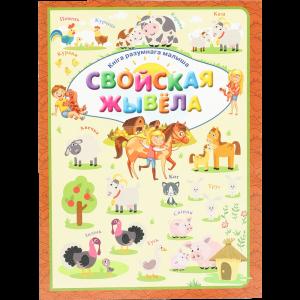 Книга «СВОЙСКАЯ ЖЫВЕЛА» Л.В.Даманская