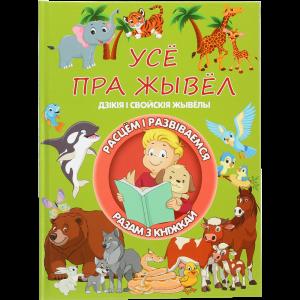 Книга «УСЕ ПРА ЖЫВЕЛ» Л.В.Даманская