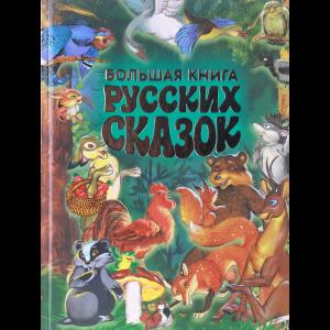 """Книга""""БОЛЬШАЯ КНИГА РУССКИХ СКАЗОК"""""""