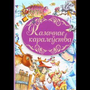 """Книга""""КАЗАЧНАЕ КАРАЛЕУСТВА"""""""