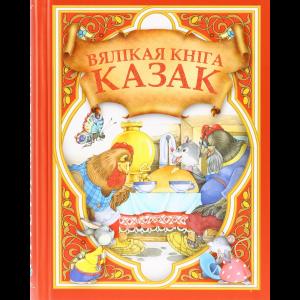 """Книга""""ВЯЛIКАЯ КНIГА КАЗАК"""""""