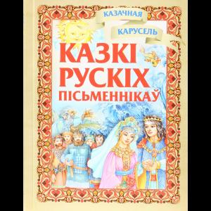 "Книга""КАЗКI РУССКIХ ПIСЬМЕННIКАУ"""