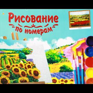"""Холст с красками 40х50 """"МАКОВЫЕ ПОЛЯ"""""""