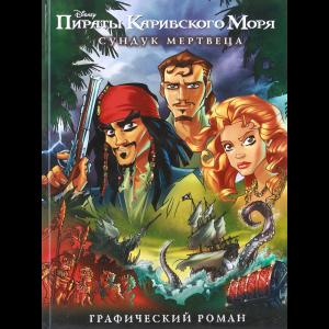 """Книга """"СУНДУК МЕРТВЕЦА. ГРАФИЧ РОМАН"""""""