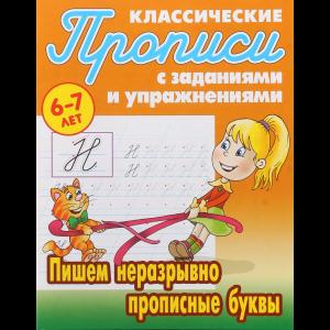 Прописи А5 пиш.неразр.проп.букв. 6-7лет