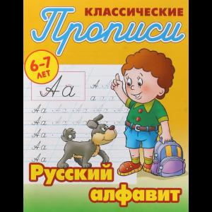 """Прописи А5 """"РУССКИЙ АЛФАВИТ"""" 6-7лет"""