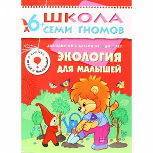 """Книга """"ЭКОЛОГИЯ ДЛЯ МАЛЫШЕЙ"""" (6+)"""