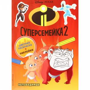 """Книга""""СУПЕРСЕМЕЙКА-2"""" (+ наклейки)"""