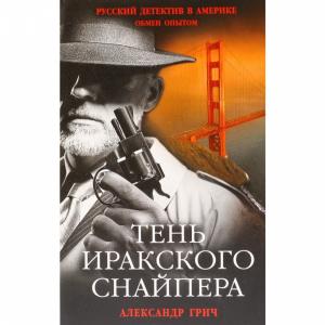 """Книга """"ТЕНЬ ИРАКСКОГО СНАЙПЕРА"""""""
