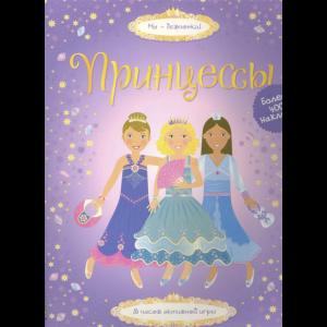 """Книга """"ПРИНЦЕССЫ"""" (Супернаклейки)"""