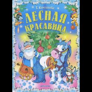 """Книга """"ЛЕСНАЯ КРАСАВИЦА"""""""