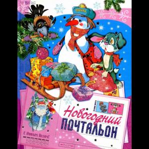 "Книга ""НОВОГОДНИЙ ПОЧТАЛЬОН"""
