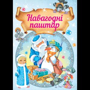 """Книга """"НАВАГОДНI ПАШТАР"""""""