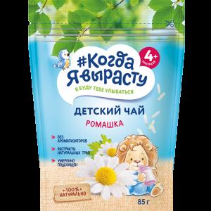 """Чай """"КОГДА Я ВЫРАСТУ"""" (ромашка) 85г"""