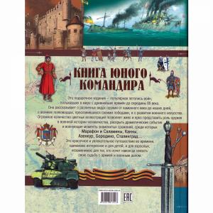 Книга юного командира