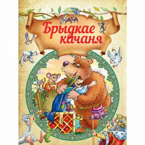 """Книга """"БРЫДКАЕ КАЧАНЯ"""""""