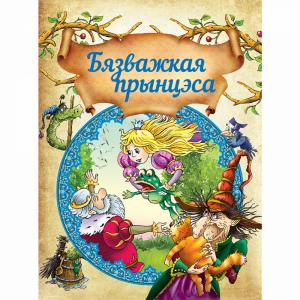 """Книга """"БЯЗВАЖКАЯ ПРЫНЦЭСА"""" Д.Макдональд"""