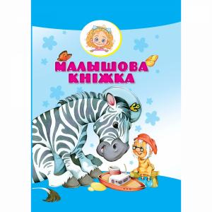 Малышова кнiжка (большая)