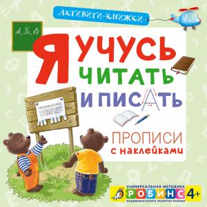 "Книга ""АКТИВИТИ-КНИЖКИ ""( я уч.чит.пис.)"